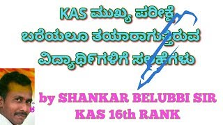 How to prepare for KAS mains exam | KAS ಮುಖ್ಯಪರೀಕ್ಷೆಯ ತಯಾರಿ