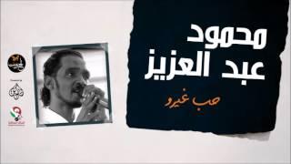 تحميل اغاني محمود عبد العزيز _ حب غيرو /mahmoud abdel aziz MP3