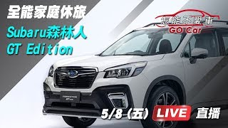 【怎能不愛車】全能家庭休旅 Subaru森林人GT Edition|三立新聞網 SETN.com