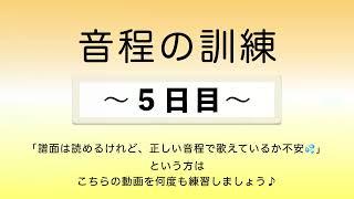彩城先生の新曲レッスン〜3-音程の訓練5日目〜のサムネイル