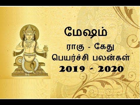 Raghu Ketu Peyarchi 2019 - 2020 Mesham Rasi | ராகு கேது பெயர்ச்சி 2019 - 2020 மேஷம் ராசி
