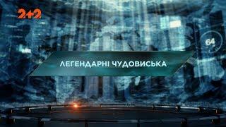 Легендарні чудовиська – Загублений світ. 2 сезон. 19 випуск