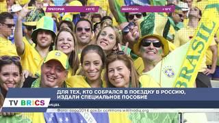 Самые интересные события стран БРИКС. BRICS ИНФОРМ. 11.06.2018 в 17.02
