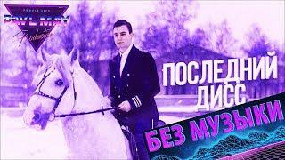 СОБОЛЕВ - ДО ПОСЛЕДНЕГО/БЕЗ МУЗЫКИ/WITHOUTMUSIС
