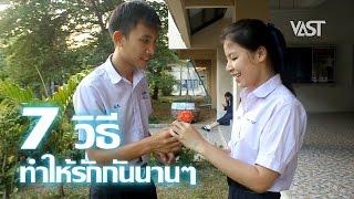 7 วิธีทำให้รักกันนานๆ Ep.40 by VAST