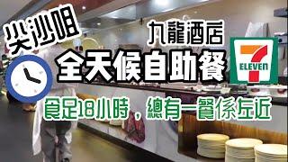 【吃喝玩樂】尖沙咀全天候自助餐,食足18小時,性價比全區最高 九龍酒店 倚窗閣 | 香港美食