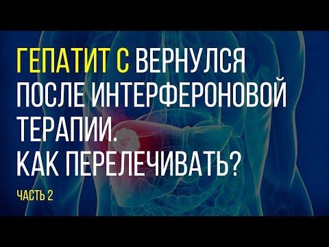 Гепатит в через сколько лет