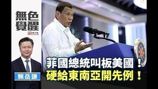 《無色覺醒》 賴岳謙  菲國總統叫板美國!硬給東南亞開先例! 20200217