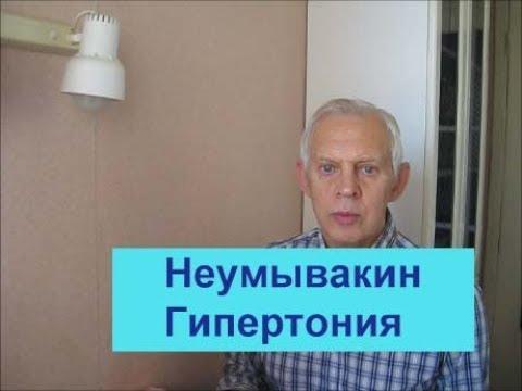Неумывакин рекомендации при гипертонии Alexander Zakurdaev