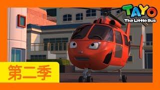 勇敢的直升机艾尔 L 第2季 第21集 L 小公交车太友