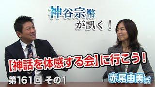 第161回① 赤尾由美氏:『神話を体感する会』に行こう!