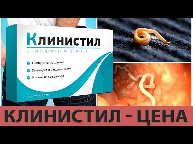 Видео Клинистил