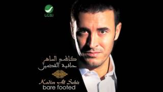 تحميل اغاني Kadim Al Saher … Menu Ent | كاظم الساهر … منو انت MP3