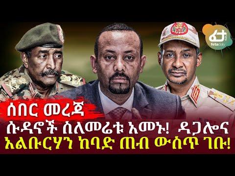 ሰበር - ሱዳኖች ስለመሬቱ አመኑ!  ዳጋሎና አልቡርሃን ከባድ ጠብ ውስጥ ገቡ! | Ethiopia