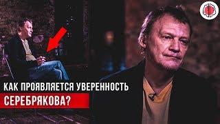 Анализ уверенности Алексея Серебрякова на интервью у вДудя