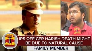 IPS Officer Harish Death Might Be Due To Natural Cause  Family Members