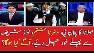 Maulana Fazlur Rehman concludes sit-in, announces plan B
