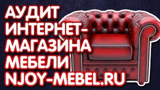 Бесплатный экспресс-аудит интернет-магазина мебели njoy-mebel.ru за 99 секунд. 2 из 10