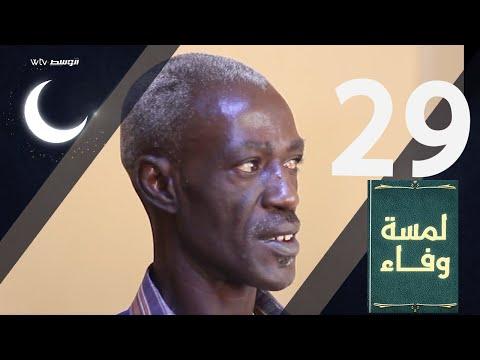 لمسة وفاء - عبدالكبير الشين (الحلقة 29)
