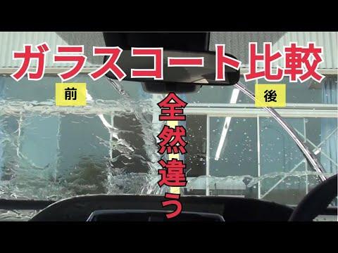 【ガラスコートの効果検証】塗る前と後を徹底比較!車内からの見え方が全然違った・・・