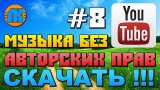 МУЗЫКА БЕЗ АВТОРСКИХ ПРАВ НА YouTube \ #8 \ МУЗЫКА ДЛЯ ВИДЕО БЕЗ АП \ СКАЧАТЬ МУЗЫКУ !!!
