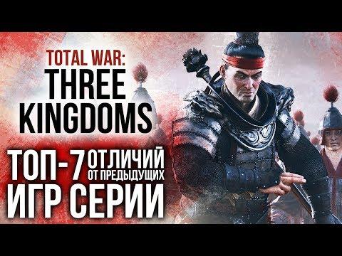 Total War: Three Kingdoms – 7 отличий от предыдущих игр серии