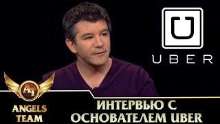 Интервью с основателем UBER Трэвисом Калаником