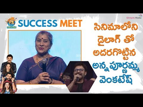 Actress Annapurnamma Gari Hilarious dialogues