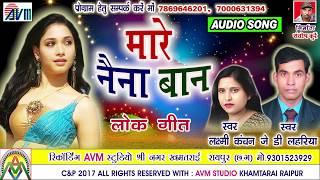 CHHATTISGARHI SONG-मारे नैना बान-जे डी लहरिया-लक्ष्मी कंचन-NEW HIT-CG LOK GEET-HD VIDEO 2017-AVM