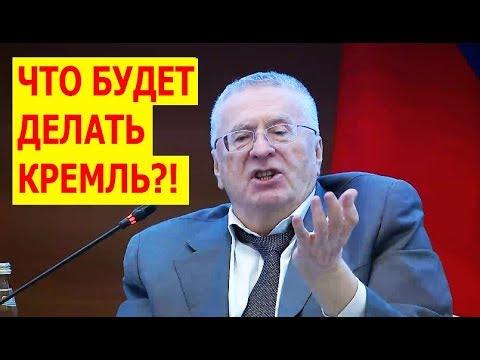 Жириновский раскрыл правду о фальсификации на ВЫБОРАХ!