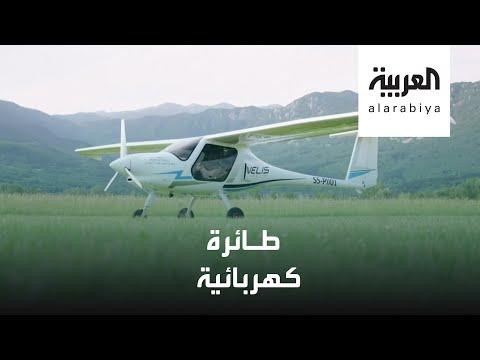 العرب اليوم - شاهد: طائرة مذهلة صديقة للبيئة تعمل بالبطارية