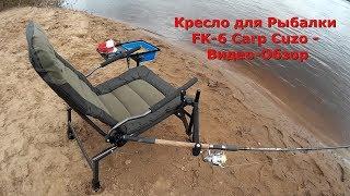 Кресло с подголовником для рыбалки