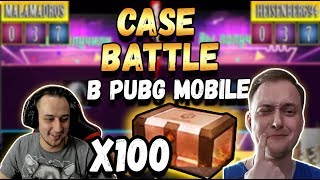 ОТКРЫВАЕМ 100 КЕЙСОВ В PUBG MOBILE.КЕЙС БАТТЛ С ХАЙЗЕНБЕРГОМ БИТВА ЗА ДАЧУ. CASE BATTLE PUBG MOBILE