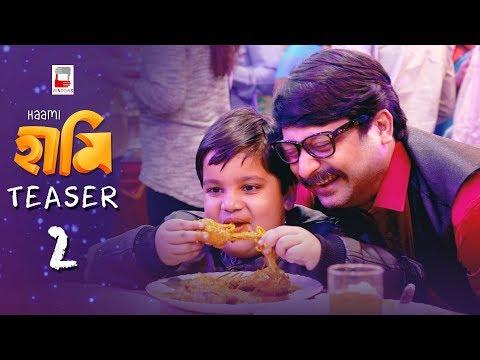 Download Haami Official Teaser 2 | New Bengali Film 2018 | Nandita | Shiboprosad | Gargi | New Movie Bengali Mp4 HD Video and MP3