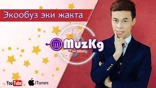 Тынчтыкбек Айылчиев - Экообуз эки жакта
