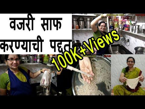 वजरी कशी स्वच्छ करावी   How to Clean Vajri   Wagdi Cleaning Cutting Goat Intestine
