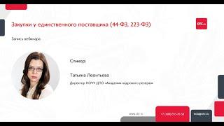 Закупки у единственного поставщика (44-ФЗ, 223-ФЗ)