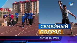 Новгородские семьи приняли участие в региональном фестивале Всероссийского комплекса ГТО