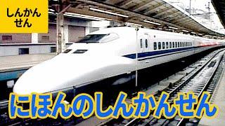 世界の新幹線・スーパー特急9日本の新幹線・E2やまびこ東北新幹線/あさま長野新幹線/700系のぞみ東海道山陽新幹線/500系のぞみ