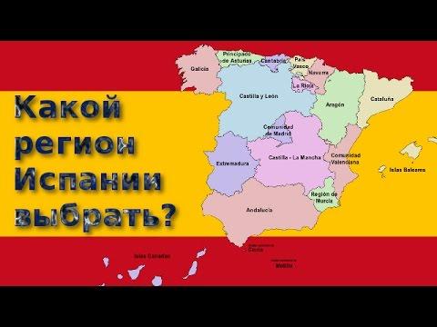 Какой регион Испании выбрать?