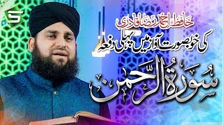 Surah Rahman   Hafiz Ahmed Raza Qadri   Al Quran   Studio5