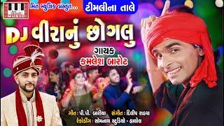 KAMLESH BAROT   DJ Vira Nu Chhoglu   P P Bariya   Dilip Rathva   Kamlesh Barot Timli Song