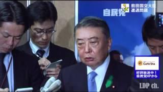 前田国土交通大臣の進退問題について大島理森副総裁