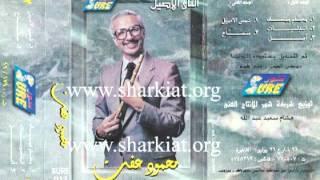 اغاني طرب MP3 #ناي بحلم بيك - محمود عفت تحميل MP3