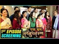 Ek Bhram Sarvagun Sampanna 1st Episode Screening