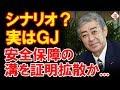 岩屋防衛相の会談、実はGJ?!措置の重要ポイントをガッチリ!!