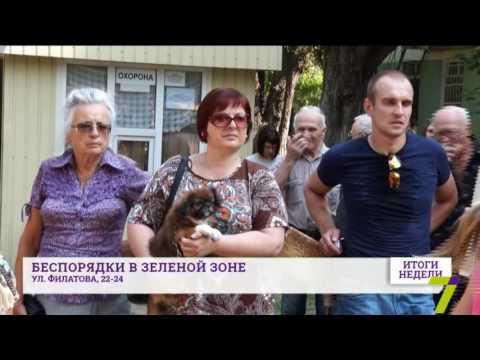Столкновения в Одессе: активисты подрались с полицией