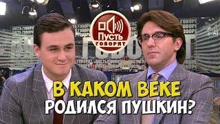 Пусть говорят - Соболев и Малахов против Пушкина [ЖизаТВ]
