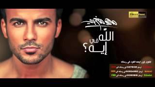اغاني طرب MP3 Mohamed Maghraby - Allah Fe Eh? (Sample)   (محمد مغربي - الله في إيه؟ (سامبل تحميل MP3