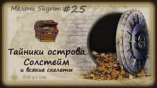 Мелочи Skyrim #25. Тайники острова Солстейм и всякие скелеты.